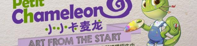 PetitChameleon-Web-AFTS-post